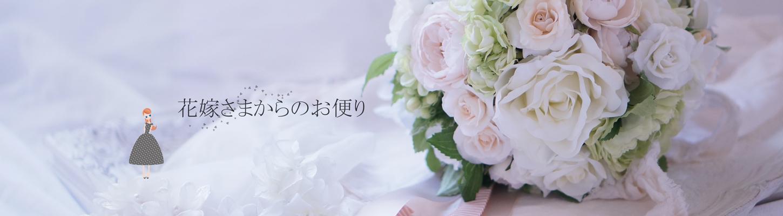 花嫁さまからのお便り